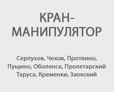 Кран-манипулятор в Серпухове, Чехове, Протвино, Пущино